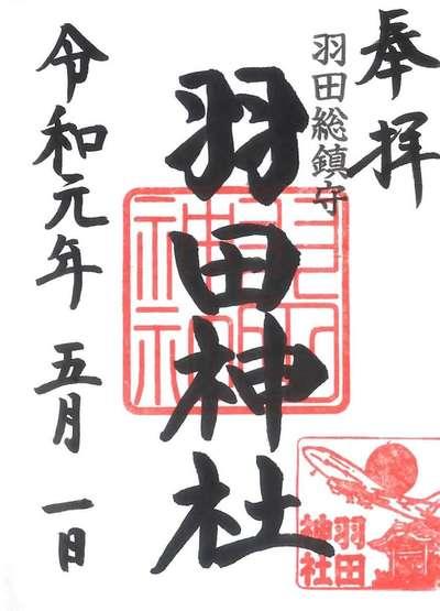 東京都羽田神社の御朱印