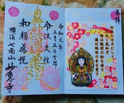 神奈川県妙恵寺の写真
