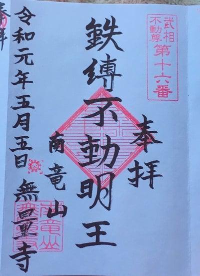 神奈川県無量寺の御朱印