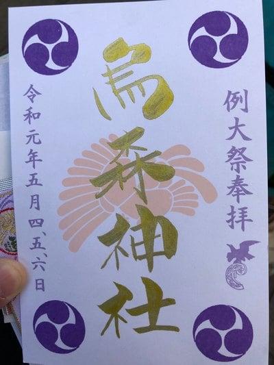 烏森神社の写真