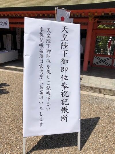 生根神社の近くの神社お寺|住吉大社