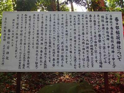 春日部稲荷神社の歴史