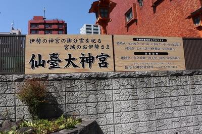 仙台大神宮の建物その他