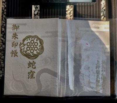 上神明天祖神社のご朱印帳(東京都中延駅)