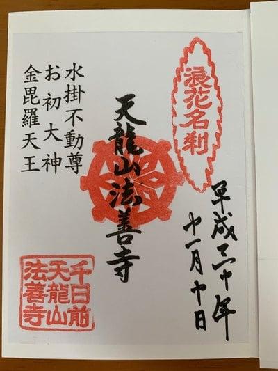大阪府法善寺の御朱印