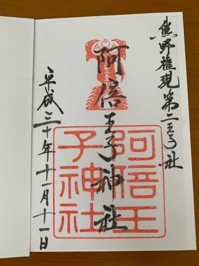 大阪府阿倍王子神社の御朱印