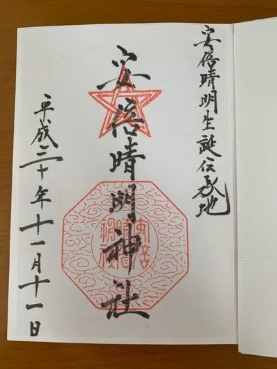 大阪府安倍晴明神社の御朱印