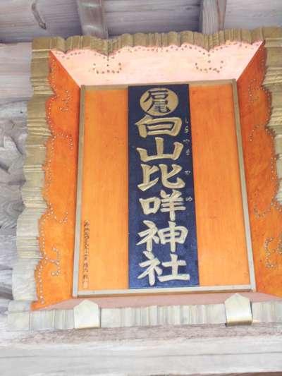 石尾白山姫神社(熊本県)