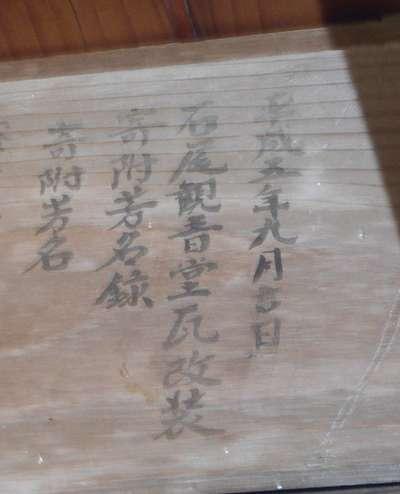 石尾観音堂の歴史