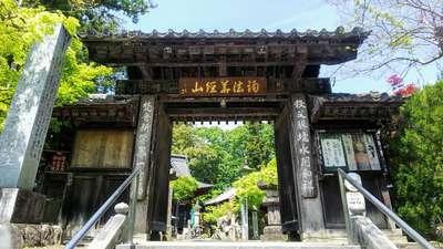 四萬部寺の写真