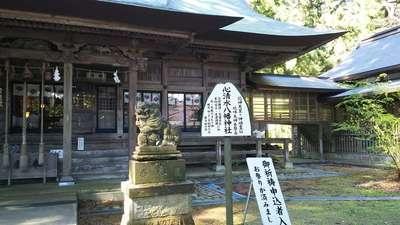 心清水八幡神社(福島県)
