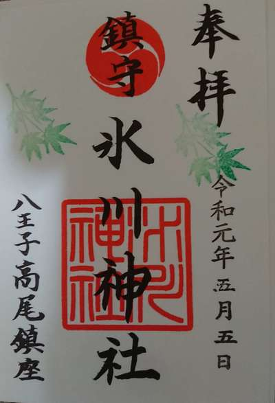 東京都高尾山麓氷川神社の御朱印