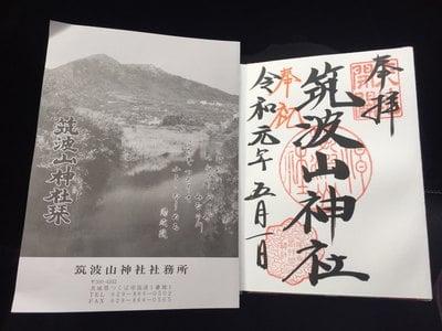 茨城県筑波山神社の御朱印