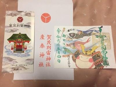 賀茂別雷神社(栃木県多田駅) - 授与品その他の写真