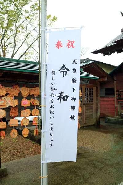 櫻岡大神宮(宮城県)