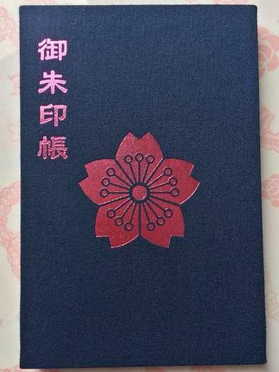 櫻岡大神宮の御朱印帳