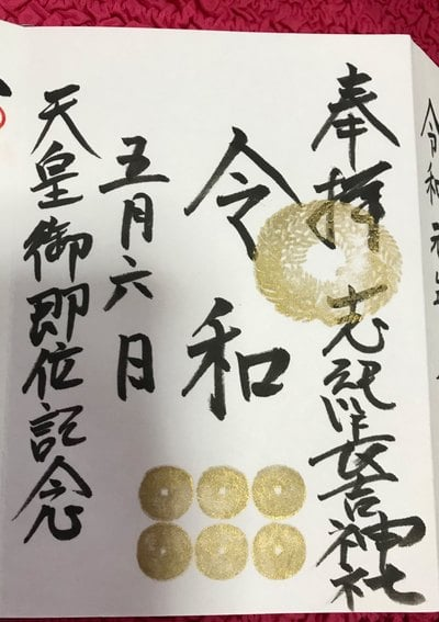 大阪府志紀長吉神社の御朱印