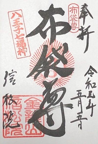 信松院(東京都)