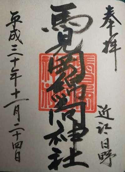 滋賀県馬見岡綿向神社の御朱印