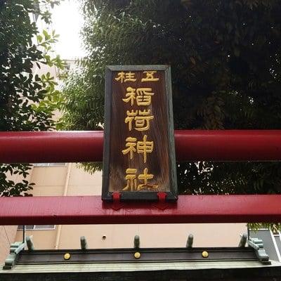 五柱稲荷神社(東京都)