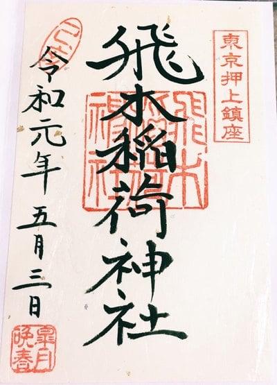 東京都飛木稲荷神社の御朱印