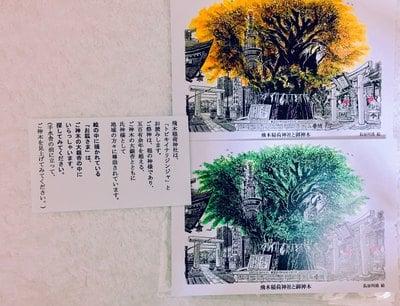 飛木稲荷神社(東京都曳舟駅) - 授与品その他の写真