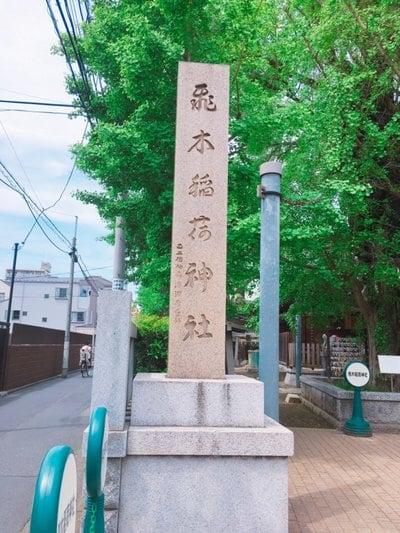 飛木稲荷神社(東京都曳舟駅) - その他建物の写真