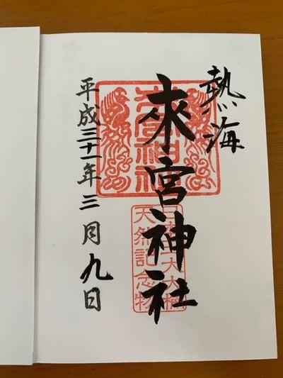 来宮神社(静岡県来宮駅) - 未分類の写真