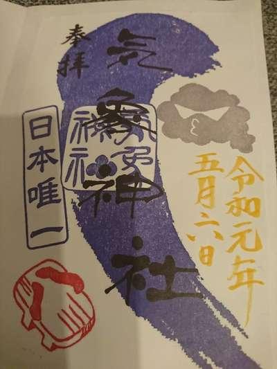 東京都高円寺氷川神社の御朱印