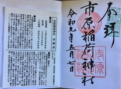 愛知県市原稲荷神社の御朱印