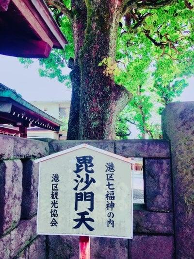 瑞華院の近くの神社お寺|麻布氷川神社