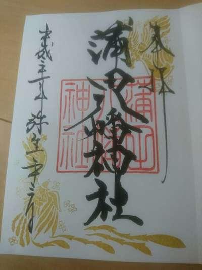 東京都蒲田八幡神社の御朱印