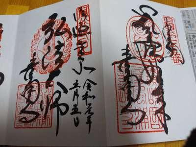 香川県善通寺の御朱印