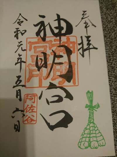 東京都阿佐ヶ谷神明宮の御朱印