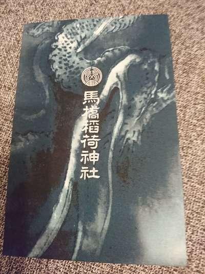 馬橋稲荷神社の御朱印帳