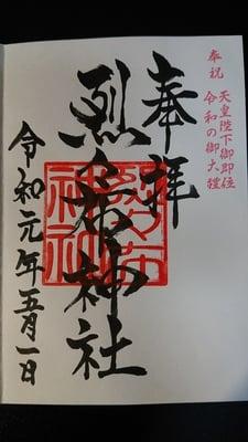 北海道烈々布神社の御朱印
