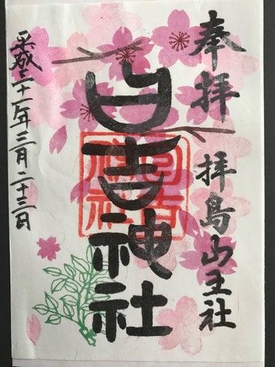 東京都日吉神社の御朱印