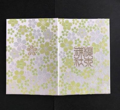櫻木神社のご朱印帳(千葉県野田市駅)
