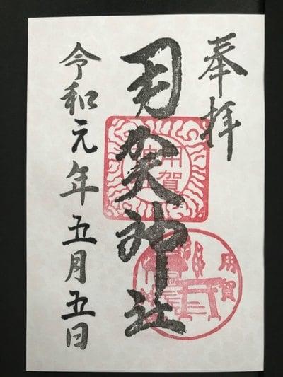 用賀神社(東京都)