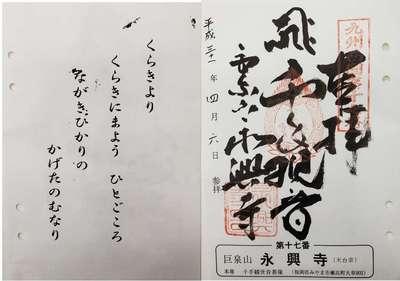 福岡県永興寺の御朱印