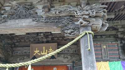 神奈川県大山寺の本殿