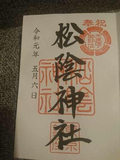東京都松陰神社の御朱印