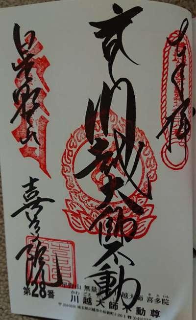 埼玉県喜多院の御朱印