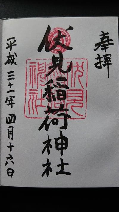 北海道札幌伏見稲荷神社の御朱印
