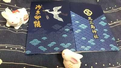 元三島神社のご朱印帳(東京都鶯谷駅)