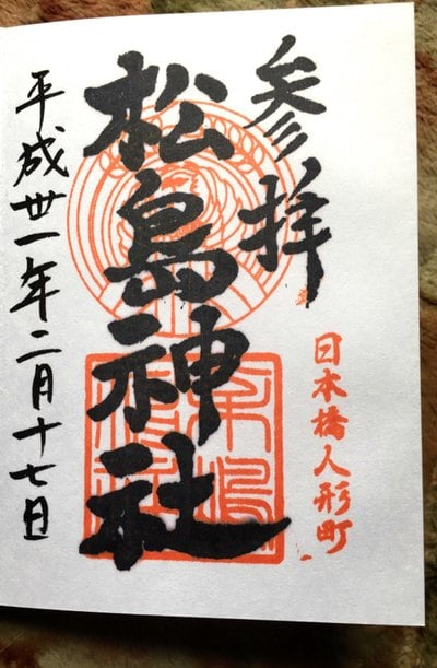 東京都松島神社の本殿