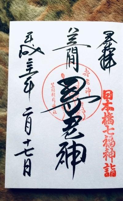 笠間稲荷神社東京別社の御朱印