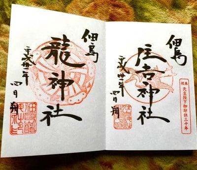 東京都住吉神社の御朱印