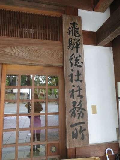 飛騨総社の建物その他