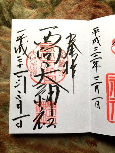 東京都西向天神社の御朱印
